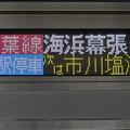 Photos: JR京葉線 各駅停車:海浜幕張行き