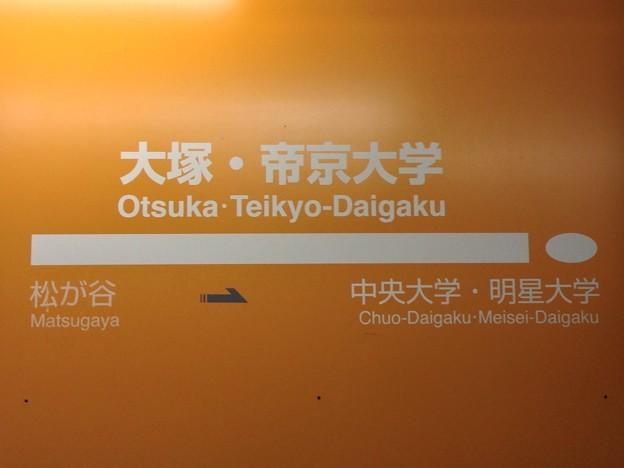 大塚・帝京大学駅 Otsuka・Teikyo-Daigaku Sta.