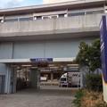 写真: 海の公園柴口駅