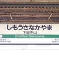 Photos: 下総中山駅 Shimosa-Nakayama Sta.