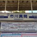 写真: 市川真間駅 Ichikawamama Sta.