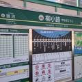 Photos: 柳小路駅 Yanagikoji Sta.