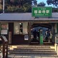 写真: 極楽寺駅