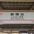 Photos: 新横浜駅 Shin-Yokohama Sta.