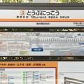 写真: 東武日光駅 Tobu-nikko Sta.