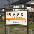 Photos: 樅山駅 Momiyama Sta.