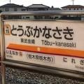 Photos: 東武金崎駅 Tobu-kanasaki Sta.