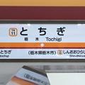 写真: 栃木駅 Tochigi Sta.
