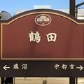 Photos: 鶴田駅 Tsuruta Sta.