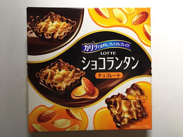 20150907-01『ロッテ』の「ショコランタン チョコレート」01