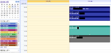 20111103Googleカレンダー