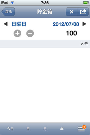 20120708トラッカー(1)