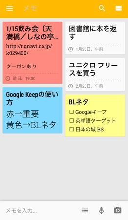 20160117Google Keep