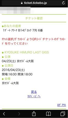 20160423大阪ドーム(2)