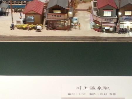 20140830 10.42 昭和ミニチュア情景展 - 川上温泉駅 (1)
