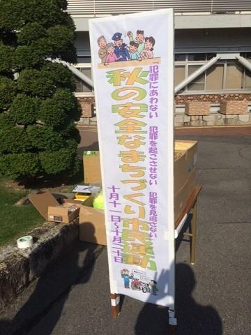写真: 20141016 ナンバープレート盗難防止ねじキャンペーン (2)