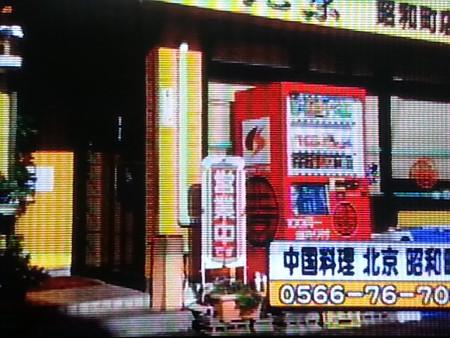 20141025_191134 おじさんぽ - 北京昭和町店