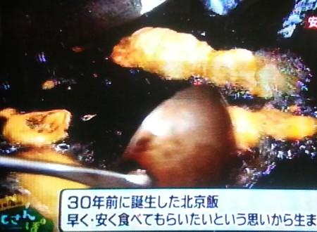 20141025_191542 おじさんぽ - 北京昭和町店