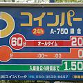 Photos: 本覚寺コインパーキング