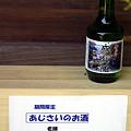 Photos: あじさいのお酒