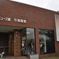 Photos: 河口湖ミューズ館・与勇輝館