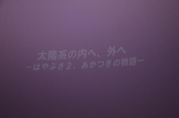 1月30日、多摩六都科学館-サイエンスレクチャー(1)