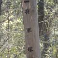 八国山緑地の道標(2)