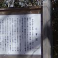 八国山緑地(将軍塚の解説)