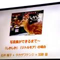 Photos: 2月28日、「御苗場vol.18横浜」-トークセッション(2)