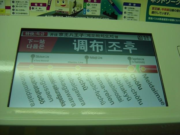 特急は中国語表示だと「特快」とあらわされる。
