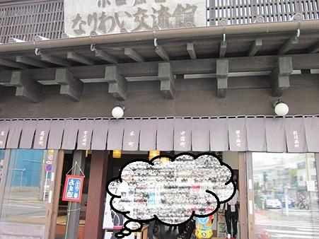 小田原休憩所