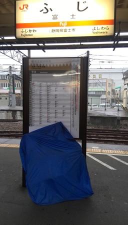 富士駅にお世話に
