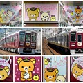 阪急電鉄神戸線「さくらの阪急電車 リラックマ号」