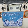 駒ヶ根トレイン117 ヘッドマーク