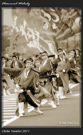 写真: CHIよREN北天魁_02 - ちばYOSAKOI 2011