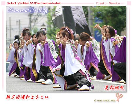 夏龍颯爽_浦和よさこい2008