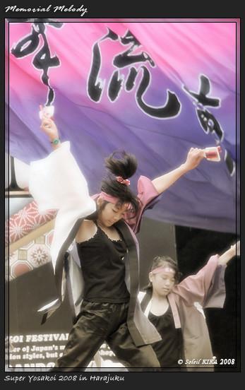 写真: らんぶるみなみ_スーパーよさこい2008_03