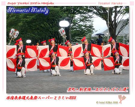 """京町・新京橋""""ゑびすしばてん連""""_スーパーよさこい2008"""