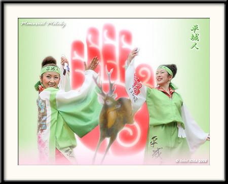 平城人_スーパーよさこい2008