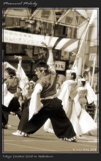 Photos: とようら舞龍人_東京よさこい2008_03