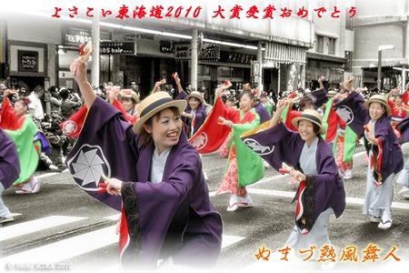 ぬまづ熱風舞人_17 - よさこい東海道2010