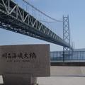 写真: 明石海峡大橋 (3)