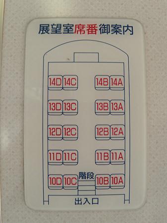 1019F岐阜方展望席案内