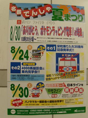 名鉄でんしゃ夏祭りポスター最新版