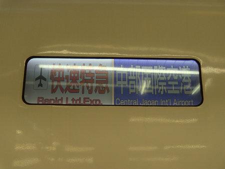 士快速特急|中部国際空港 LCD