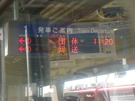 津島駅LED団体表示