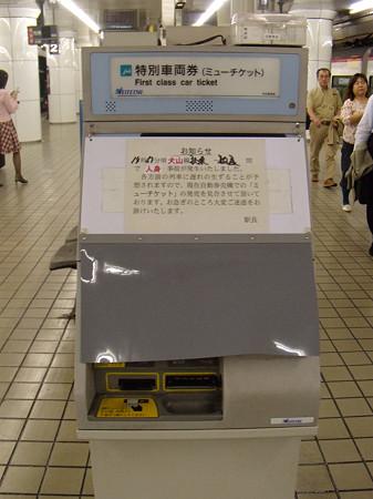 人身事故によるミューチケット券売機使用停止
