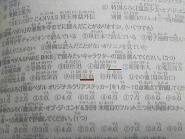 Photos: いま気付いたけど、井原友「...