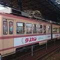 Photos: 広島電鉄 3007と707