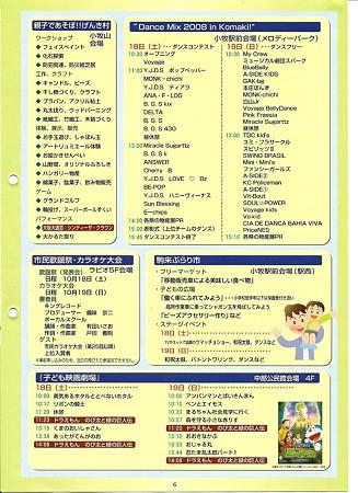小牧市民まつり2008パンフレット3/5